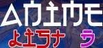 Anime List D