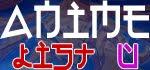 Anime List U