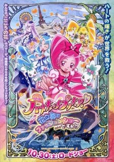 Heartcatch Precure! Movie - Fashion Show in the Flower Capital...