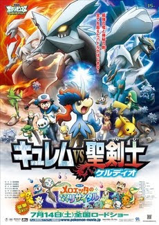 Pokemon Movie 15 - Kyurem vs. Seikenshi