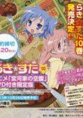 Miyakawa ke no Kuufuku OVA