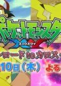 Pokemon XY SP