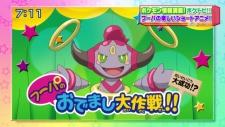 Pokemon XY: Fuupa no Odemashi Daisakusen!!
