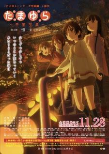 Tamayura: Sotsugyou Shashin Part 3 - Akogare