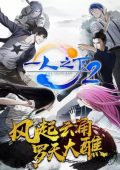 HITORI NO SHITA – THE OUTCAST 2ND SEASON