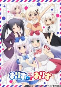 ALICE OR ALICE – SISCON NIISAN TO FUTAGO NO IMOUTO