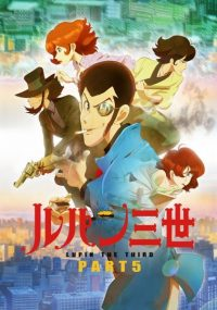 LUPIN III – PART V