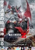 Mazinger Z Movie Infinity