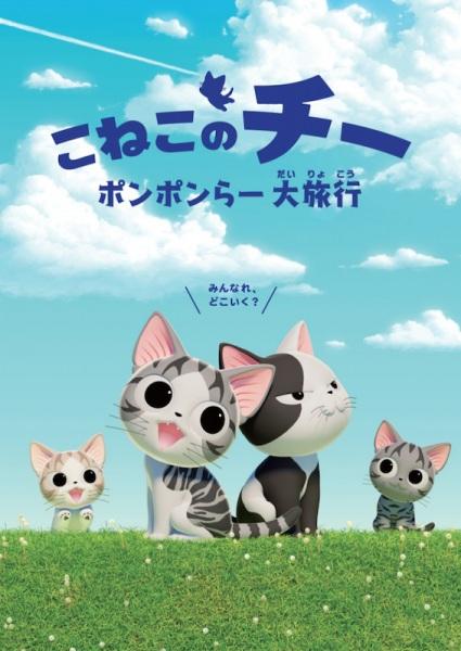 Koneko no Chii: Ponponra Daibouken 2