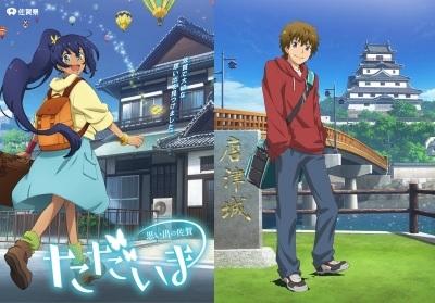 Sagaken wo Meguru Animation (2017)