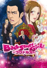 BACK STREET GIRLS – GOKUDOLLS