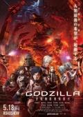 Godzilla Kessen Kidou Zoushoku Toshi