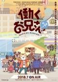 Hataraku Onii san No 2