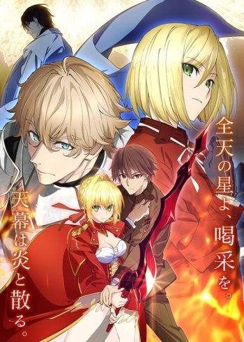 Fate/Extra Last Encore - Irusterias Tendouron