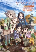 Yama no Susume s3