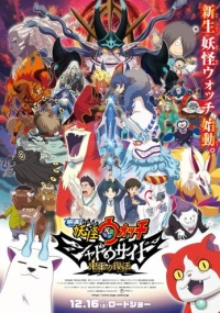 Youkai Watch Movie 4
