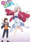 Yuragi sou no Yuuna san OVA