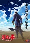 Souten no Ken Regenesis 2nd Season