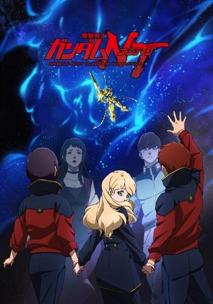 Mobile Suit Gundam NT