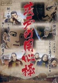 Golden Kamuy OVA
