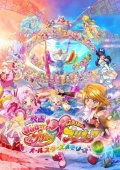 Hug tto Precure Futari wa Precure Movie