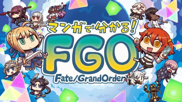 Manga de Wakaru! Fate/Grand Order