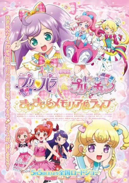 PriPara & Kiratto Pri☆chan Movie: Kirakira Memorial Live