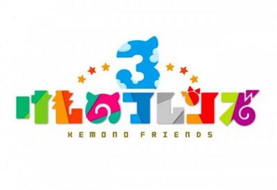 Chokotto Anime Kemono Friends 3