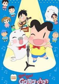 Shounen Ashibe Go Go Goma chan 4