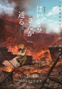 Hana no Tokyo Dai Roman