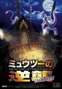 Mewtwo no Gyakushuu Evolution