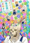 Gaikotsu Shotenin Honda san OVA