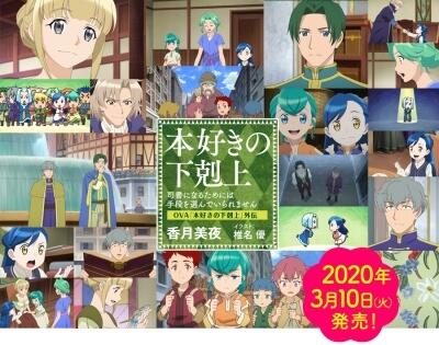 Honzuki no Gekokujou: Shisho ni Naru Tame ni wa Shudan wo Erandeiraremasen OVA