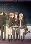 Yahari Ore no Seishun Love Comedy wa Machigatteiru Kan