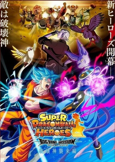 Dragon Ball Heroes: Big Bang Mission