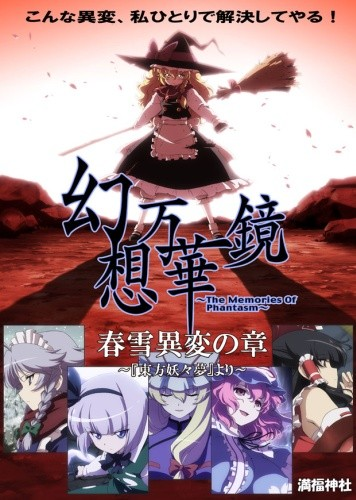 Touhou Mangekyou - Memories of Phantasm