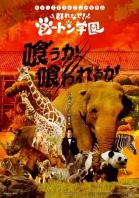 Murenase Seton Gakuen Special