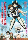 501 Butai Hasshin Shimasu Movie