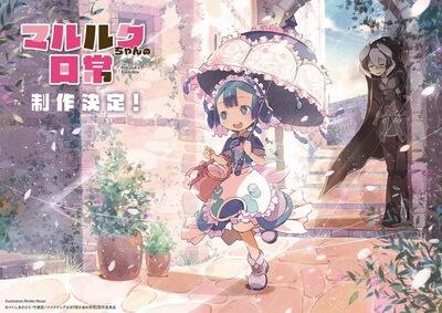 Marulk-chan no Nichijou