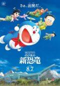 Doraemon Movie 40