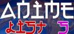 Anime List S