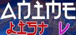 Anime List V