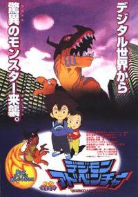 DigimonMovie1