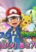 XY New Year Special