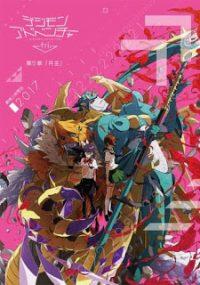 digimon adventure tri movie 5 kyousei