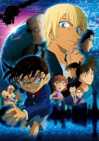 Detective Conan Movie 22