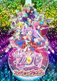 Minna de Mezase Idol Grand Prix