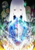 Re Zero kara Hajimeru Isekai Seikatsu 2