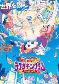 Crayon Shin-chan Movie 28