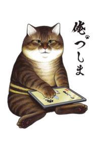 Ore Tsushima